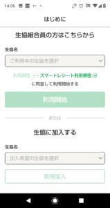 コープペイアプリ記入画面