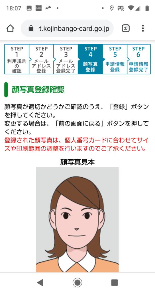 顔写真登録を最終的に確認する