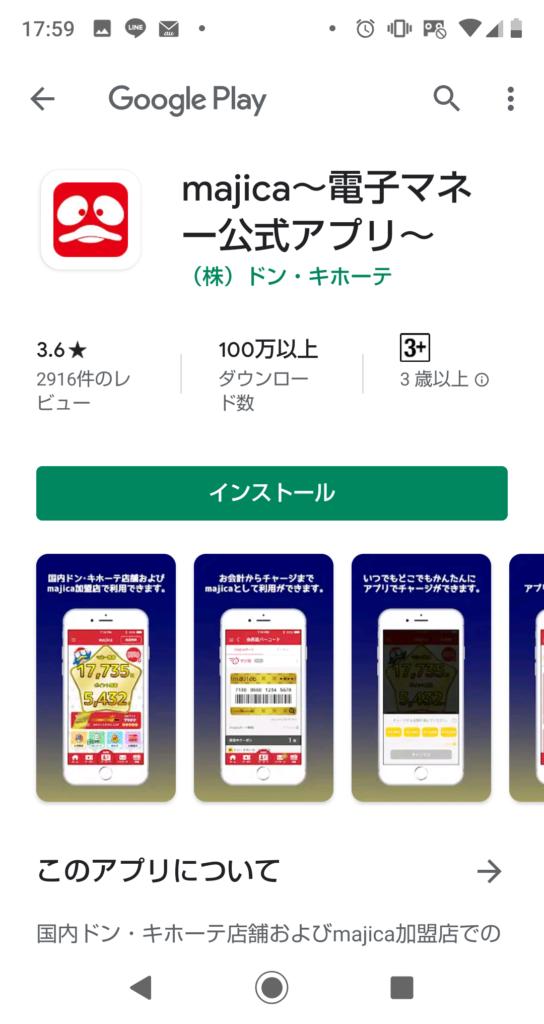 ユニーマジカアプリをインストールする